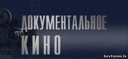Первый Документальный Онлайн Первый канал Российского