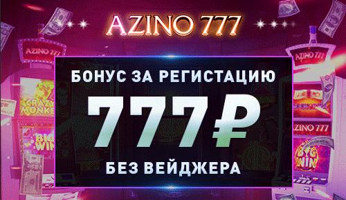 что такое вейджер в казино азино777