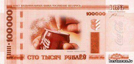 Посмотреть новость Реклама на белорусских рублях