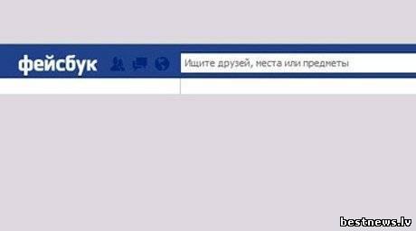 Посмотреть новость Facebook нацеливается на русскоязычную а...