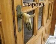 Креативно и смешно. Дверная ручка в форме руки, жмущей Вам руку, так сказать приветсвуя Вас.