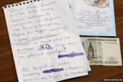 Письмо ребёнка...тронуло